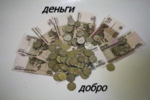 деньги в интернете, жизни и бизнесе.